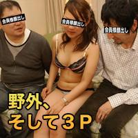 坂下 ゆかり{期間限定再公開 5/22 まで お早めに!} : 坂下 ゆかり : 【人妻斬り】