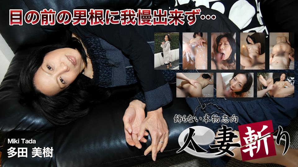 目の前の男根に我慢出来ず 多田美樹 51歳
