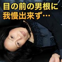 多田 美樹{期間限定再公開 7/24 まで お早めに!} : 多田 美樹 : 【人妻斬り】