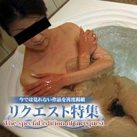 リクエスト作品集:リクエスト作品集【人妻斬り】