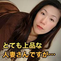 永野 幸代{期間限定再公開 11/15 まで お早めに!} : 永野 幸代 : 【人妻斬り】