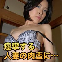 福田 昌子32才