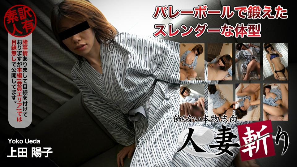 上田 陽子 34歳