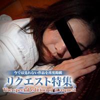 リクエスト作品集 : リクエスト作品集 : 【人妻斬り】