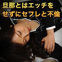 古川 祥子{期間限定再公開 2/7 まで お早めに!} : 古川 祥子 : 【人妻斬り】