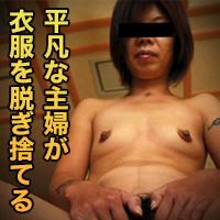 西口 佳代子{期間限定再公開 3/19 まで お早めに!} : 西口 佳代子 : 【人妻斬り】