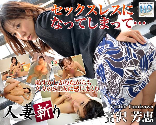 セックスレスになってしまって 富沢芳恵 Yoshie Tomizawa