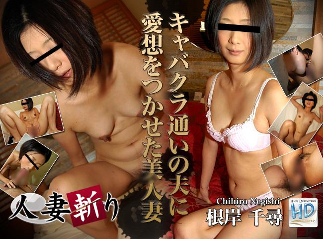 キャバクラ通いの夫に愛想をつかせた美人妻 根岸千尋 Chihiro Negishi
