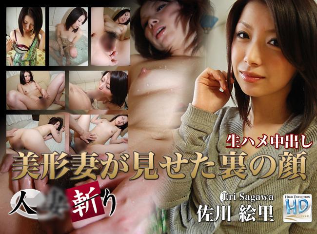 美形妻が見せた裏裏の顔 佐川絵里 Eri Sagawa