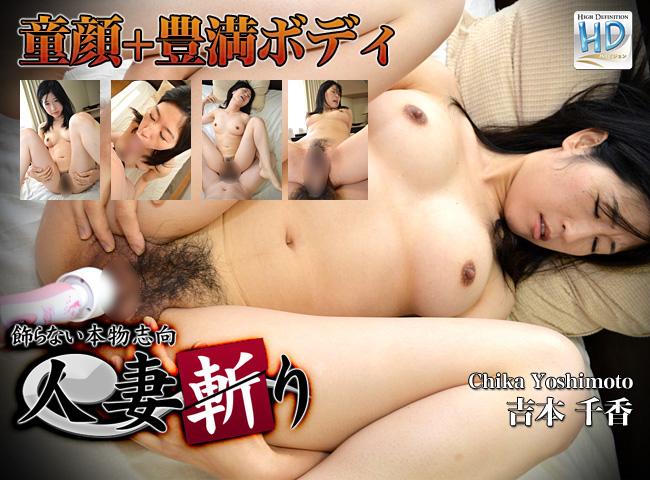 童顔+豊満ボディ 吉本千香 Chika Yoshimoto