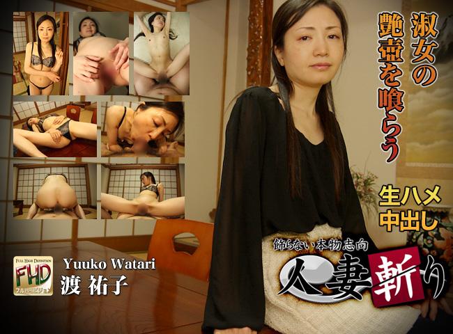 熟女の艶壷を喰らう 渡祐子 Yuuko Watari
