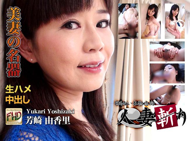 美妻の名器 芳崎由香里 Yukari Yoshizaki