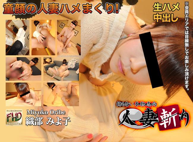 童顔の人妻ハメまくり! 織部みよ子 Miyoko Oribe