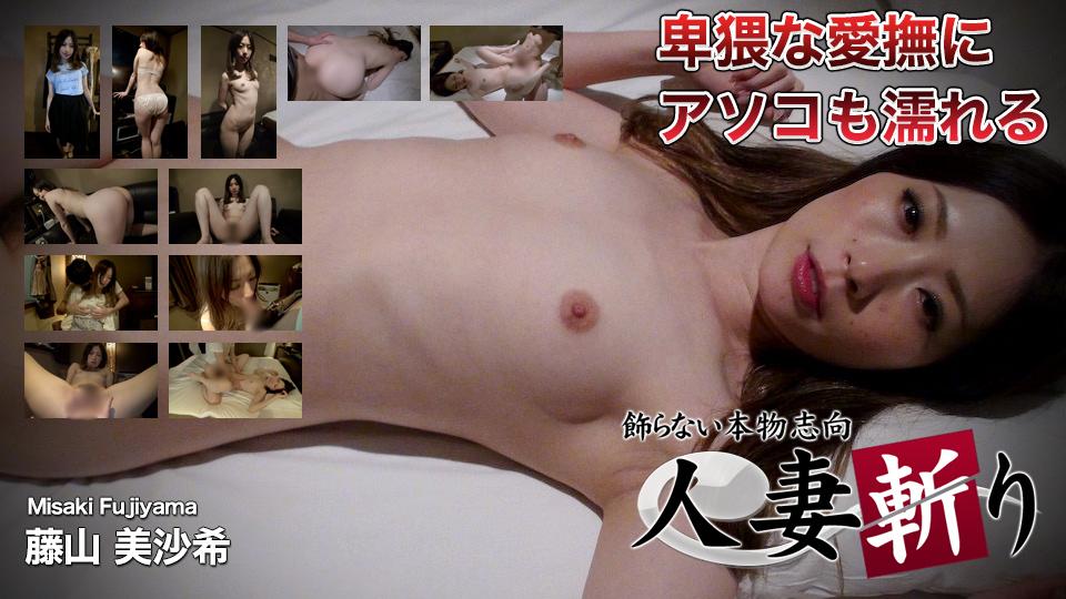 卑猥な愛撫にアソコも濡れる 藤山美沙希 35歳