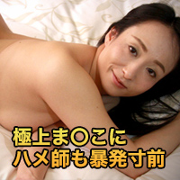 松田 美津乃39才